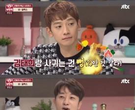 '비-김태희 열애 의혹 제기' 알렉스, 연인 조현영 언급에 '당황'