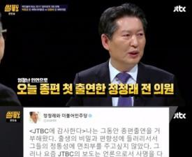 """정청래, 셀프디스도 """"박형준 의원 지적, 난 야인"""" 폭소"""