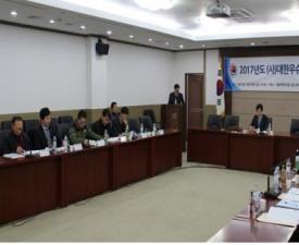 대한우슈협회, 2017년도 정기이사회 개최