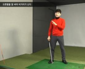 [와키 레슨-김현우⑤]장타를 내는 오른 팔 사용법
