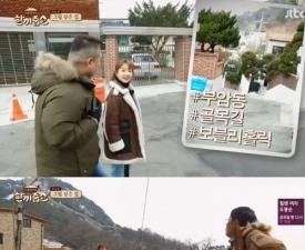 도봉순 박보영, '한끼줍쇼' 부암동에 떴다…'드라마 촬영장소에 환호'