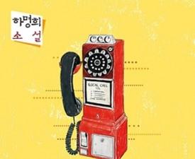 하명희 작가, '사랑의 온도'로 컴백…'닥터스'-'따말' 인기 잇는다