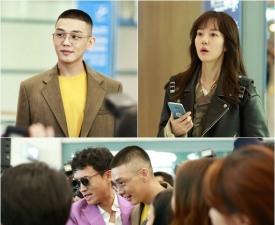 '시카고 타자기' 유아인 임수정, 공항서 첫 만남…극과 극 반응