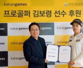 팀57 골프단 김보령, 카카오게임즈 후원받는다