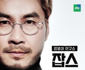 """[현장;뷰] '잡스' 노홍철 """"PD편에 김태호-나영석 초대하고파"""""""