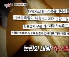 대왕 카스테라 논란으로 불거진 '먹거리X파일'의 민낯