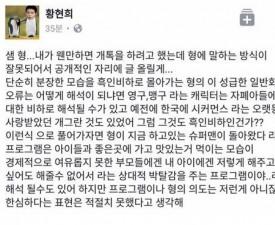 황현희, 샘 해밍턴에 일침한 게시물 삭제