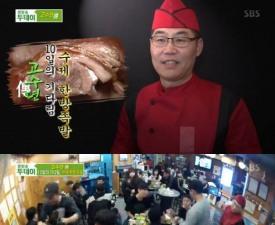 '생방송 투데이' 수제 한방족발, 비결은 6년근 홍삼 진액 넣은 10년 된 육수