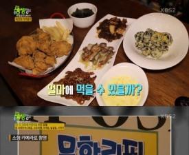 '2TV 생생정보' 무한리필 치킨, 막 퍼줘도 가격이 12500원일 수 있는 비결은?