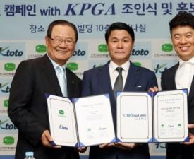 KPGA-케이토토 공동 '토토엔젤 캠페인'