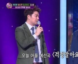 """전인권 """"'걱정말아요 그대', 이혼 후 만든 곡""""...탄생비화까지 밝혔는데"""
