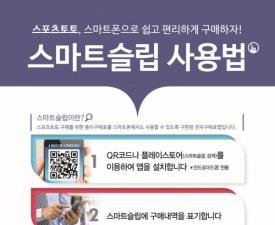 (주)케이토토, 스포츠토토 전자 투표용지 '스마트슬립' 서비스 도입
