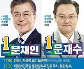 """'문재수' 김민교, 문재인 따라 성남 간다..""""긴장돼"""""""