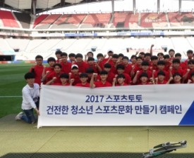 케이토토, '2017 스포츠토토 건전한 청소년 스포츠문화 만들기' 캠페인 펼쳐
