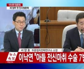 """[네티즌의 눈] 경대수 아들 군면제 사유는 미공개?…""""누가 누굴 청문회?"""""""