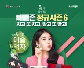 골프존 온라인 대전 배틀존, 참이슬과 시즌6 이벤트