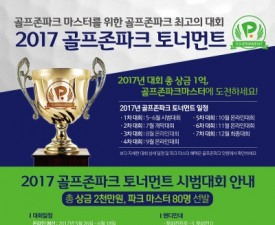 골프존파크 1억원 규모 대회 개최
