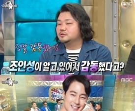 """'섬총사' 태항호, 조인성 미담 공개..""""톱스타가 단역을?"""""""