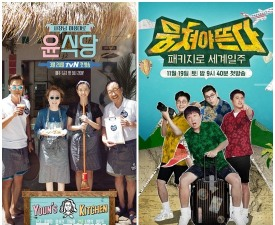 "[TV와 함께 여행을] ②'방송의 꽃' 예능, 여행업계까지 먹여 살린다...""여행객 226% 상승"""