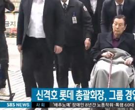 신격호 롯데 총괄회장, 日경영 일선서 물러나…서미경과 출석한 재판 당시 건강상태는?