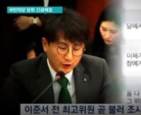 국민의당 이준서 출국 금지가 의미하는 것은? 이유미 씨와 대화 해명마저 의문 투성이