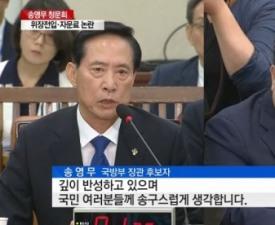 """[네티즌의 눈] 송영무 음주운전 사과와 해명…""""26년 자료는 어디서?"""""""
