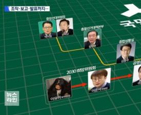 """'국민의당 제보 조작'에 유성엽 """"양심"""" 박주선 """"해체"""" 남다른 시선"""
