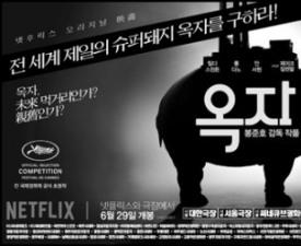 [네티즌의 눈] '옥자' 상영관 왜 이래? 논란 여파 체감한 대중, 불편과 지지 사이