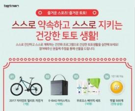 케이토토, 6월 건전화 프로그램 이벤트 뜨거운 참여 열기