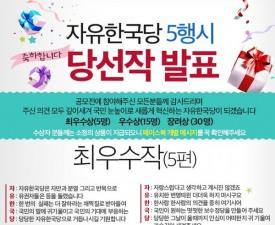 자유한국당 5행시, 비속어 뺀 준수한 작품은? '변명' '등돌림' 쓴소리