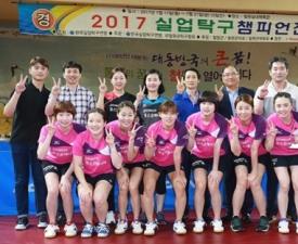포스코에너지 여자탁구단, 2017실업탁구챔피언전 전관왕 달성