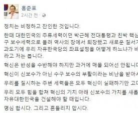 자한당 홍준표 대표, 글 한 줄에 인터넷 여론 '웅성'…왜?