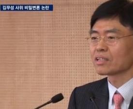 최교일 국회의원, 김무성 사위 몰래 변론 논란 2년 전엔 어떻게 넘어갔나 보니…