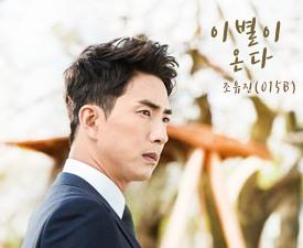 공일오비 보컬 조유진, 드라마 '돌아온 복단지' OST곡 '이별이 온다' 공개