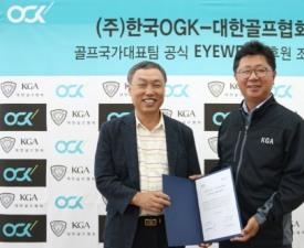 스포츠용품 제조기업 한국OGK, 골프 국가대표 아이웨어 후원