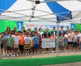 '2개 초교 골프 연습장 준공' KLPGA, 유소년 골프환경조성 및 용품 지원 나서