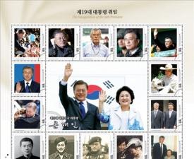 문재인 우표, 우체국 발행부수 '우려가 현실로'…역대 최다 수량은 전두환