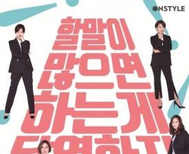 여성판 '썰전', '뜨거운 사이다' 진짜 여성 예능의 등장