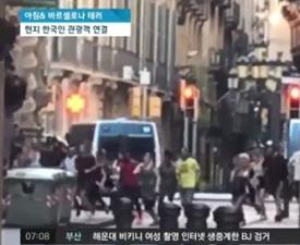 바르셀로나 차량테러, 충격적인 당시 상황 들어보니…