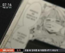 """[네티즌의 눈] 성인물 읽고 영웅담 자랑하는 교도소 성범죄자…""""반성은커녕"""""""