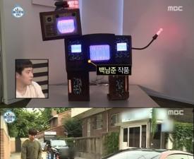 태양 차부터 TV-백남준 작품까지 억대?…'어마어마하네'