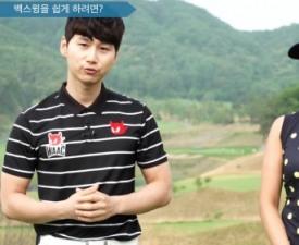 [와키레슨: 최유미-김현우 프로 ⑦] 백스윙을 쉽게 하는 방법
