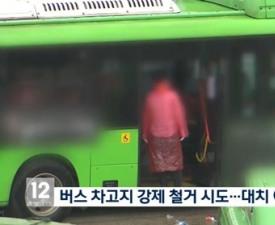 송파상운 강제철거, 이미 운행 중단한 버스 노선…시민 불편 어쩌나