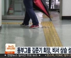 """김준기 동부그룹 회장 비서 성추행 혐의 피소, """"강제성 없었다"""" 주장..이유는?"""