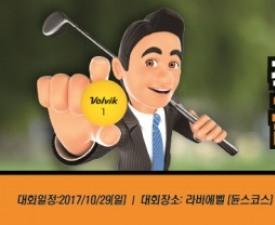 볼빅, 2017 볼빅 직장인 동호회 골프대회 개최