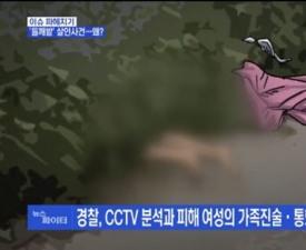 청주 살인사건, 하천서 20대女 알몸 시신 발견..용의자는?
