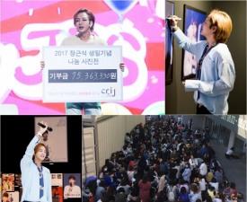 장근석, 팬들과 함께한 나눔 사진전…7500여만원 전액 기부