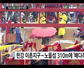 2017 정조대왕 능행차가 더 감동적인 이유