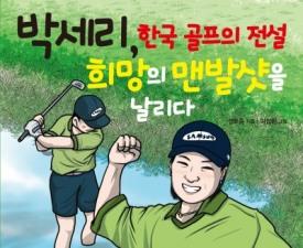 성호준 골프기자 <박세리, 한국골프의 전설> 출간