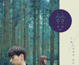 싱어송라이터 듀오 시우(siwoo), 새앨범 '그 밤 , 우리에게 남은 빛' 공개…25일 신촌 버스킹 '호평'